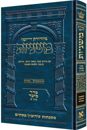Mishnayos