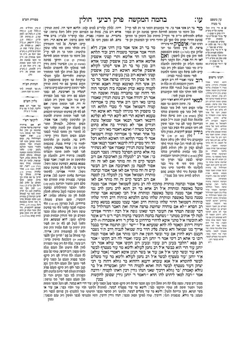 Talmud Text Page